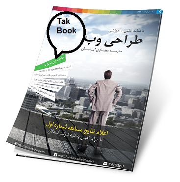 ماهنامه علمی ، آموزشی طراحی وب شماره سوم