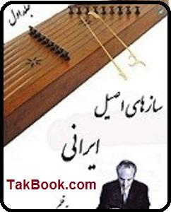 دانلود کتاب سازهای اصیل ایرانی