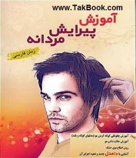 کتاب رایگان آموزش آرایش مردانه