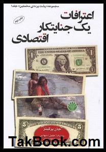 دانلود رایگان کتاب اعترافات یک جنایتکار اقتصادی