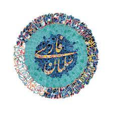 زندگانی سلمان فارسی