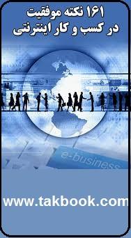 دانلود رایگان کتاب 161 نکته موفقیت در کسب و کار اینترنتی