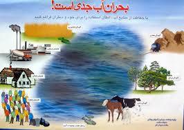 بحران آب و راههای مد یریت بحران
