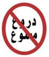 دروغ و دروغگو از نگاه قرآن