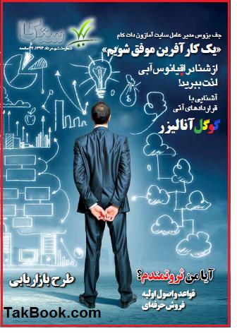 دانلود مجله کارآفرینی ستکا مرداد 93