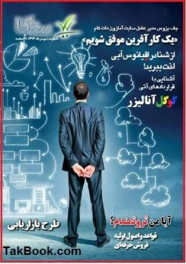 کتاب مجله ستکا