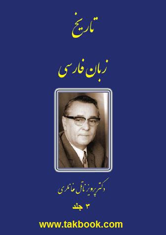 دانلود رایگان کتاب تاریخ زبان فارسی