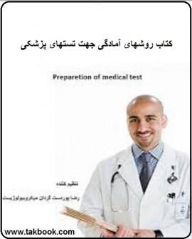 دانلود رایگان کتاب روشهای آمادگی جهت تستهای پزشکی
