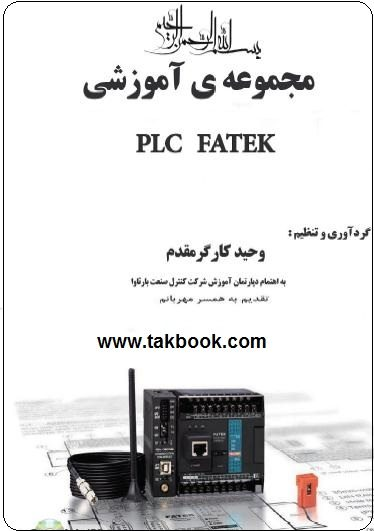دانلود رایگان کتاب PLC FATEK
