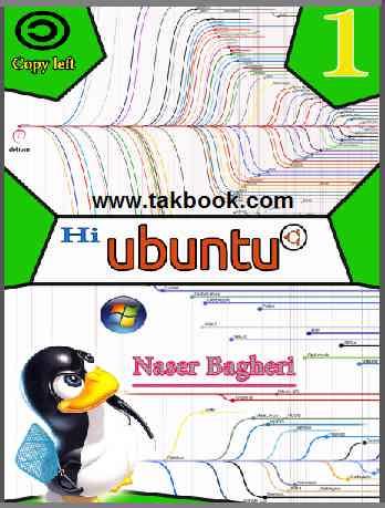 دانلود رایگان کتاب Hi ubuntu