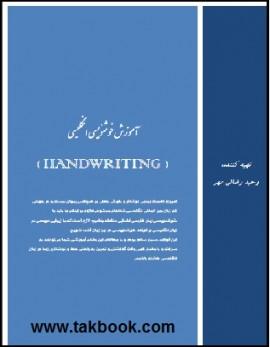 دانلود رایگان کتاب آموزش خوشنویسی انگلیسی