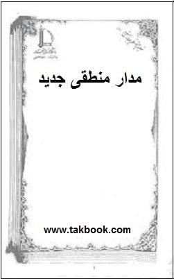 دانلود رایگان کتاب مدار منطقی جدید