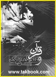دانلود رایگان کتاب قرآن و علم فیزیک