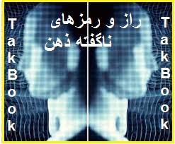 دانلود رایگان کتاب راز و رمزهای ناگفته ذهن