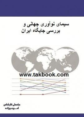 دانلود رایگان کتاب سیمای نوآوری جهانی و بررسی جایگاه ایران