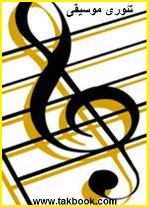 دانلود رایگان کتاب تئوری موسیقی