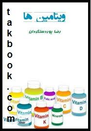 دانلود رایگان کتاب ویتامینها