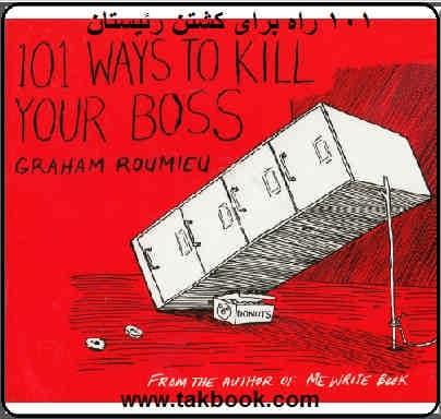 دانلود رایگان کتاب 101 راه برای کشتن رئیستان