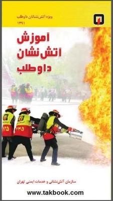 دانلود رایگان کتاب آموزش آتش نشان داوطلب