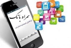 بانکداری موبایلی چیست ؟