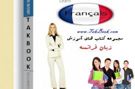 دانلود کتاب رایگان آموزش فرانسه