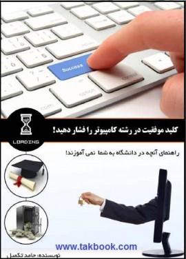 دانلود رایگان کتاب کلید موفقیت در رشته کامپیوتر را فشار دهید!