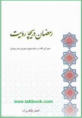 دانلود رایگان کتاب رمضان دریچه رویت
