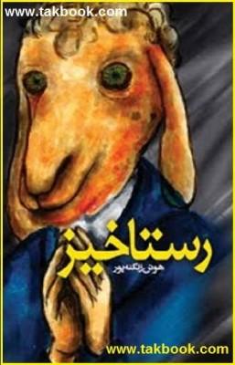 دانلود رایگان کتاب رمان رستاخیز