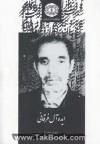 کتاب ايدهآل فرقاني