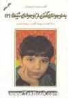 کتاب به نوجوانان گفتن