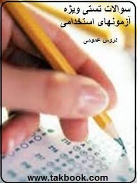 دانلود رایگان کتاب سوالات تستی دروس عمومی ویژه آزمونهای استخدامی