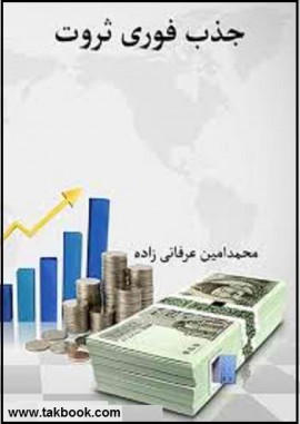 دانلود رایگان کتاب جذب فوری ثروت