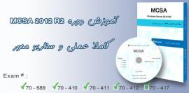 MCSA 2012