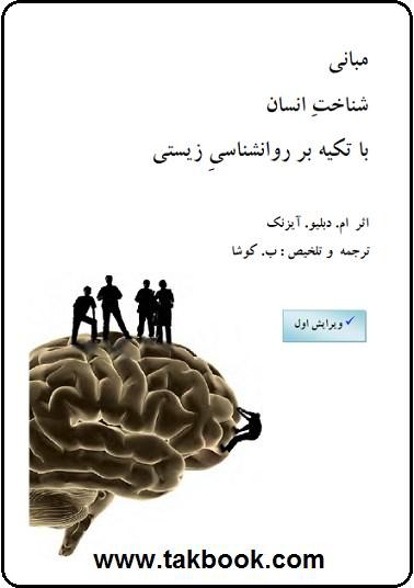 دانلود رایگان کتاب مبانی شناخت انسان با تکیه بر روانشناسی زیستی