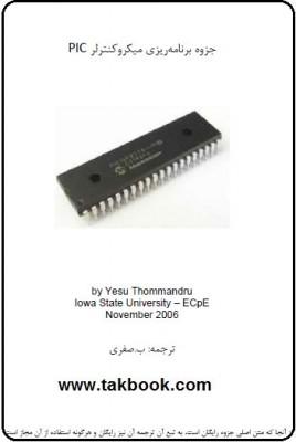 دانلود رایگان کتاب آموزش مقدماتی میکروکنترولر PIC