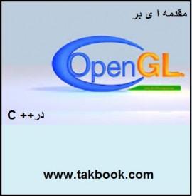 دانلود رایگان کتاب مقدمه ای بر openGL در++C