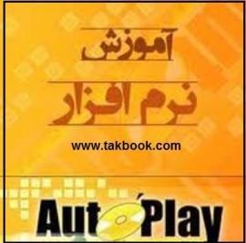دانلود رایگان کتاب آموزش نرم افزار Auto play media studio 7