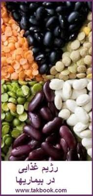 دانلود رایگان کتاب رژیم غذایی در بیماری ها