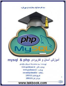 دانلود رایگان کتاب آموزش آسان و کاربردی php و mysql