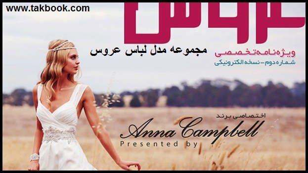 دانلود رایگان مجله مدل لباس عروس