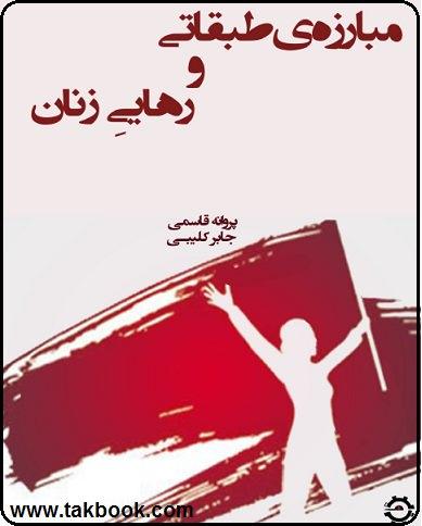 دانلود رایگان کتاب مبارزه طبقاتی و رهایی زنان