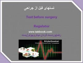 دانلود رایگان کتاب تست های قبل از جراحی