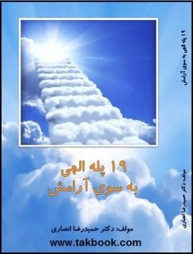 دانلود رایگان کتاب 19 پله الهی به سوی آرامش