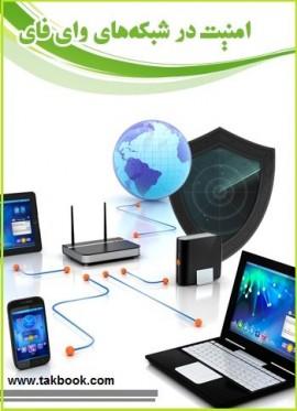 دانلود کتاب امنیت در شبکه های وای فای
