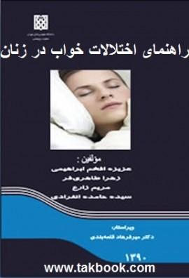 دانلود رایگان کتاب راهنمای اختلالات خواب در زنان