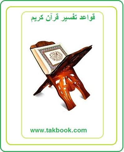 دانلود رایگان کتاب قواعد تفسیر قرآن کریم