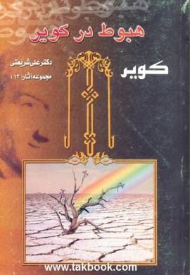 دانلود رایگان کتاب هبوط در کویر