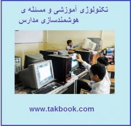 دانلود رایگان کتاب تکنولوژی آموزشی و مسئله ی هوشمند سازی مدارس