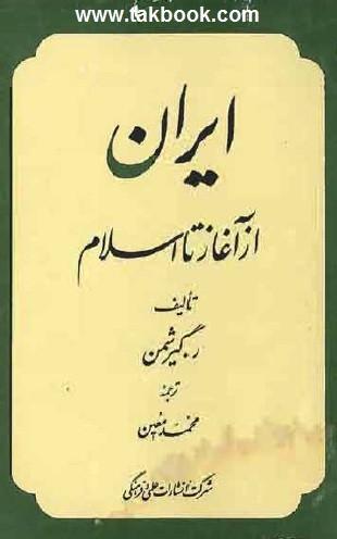 دانلود رایگان کتاب ایران از آغاز تا اسلام