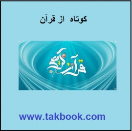 دانلود رایگان کتاب کوتاه از قرآن